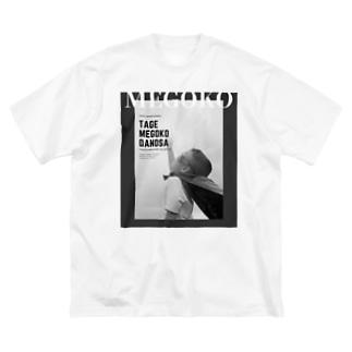 めごこ Big silhouette T-shirts