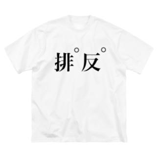 下ネタ神回避 Big silhouette T-shirts