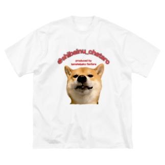 柴犬チャタロウ(顔アップ)オリジナル Big silhouette T-shirts