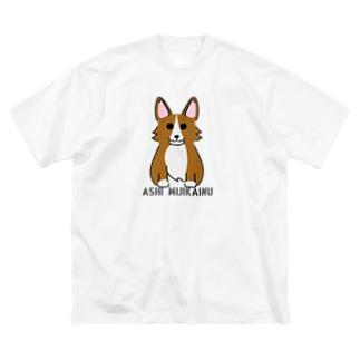 あしみじかいぬ(コーギー) Big silhouette T-shirts