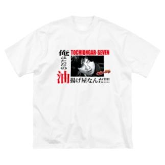 トチオンガーセブン商店の俺はただの油揚げ屋なんだ! Big silhouette T-shirts