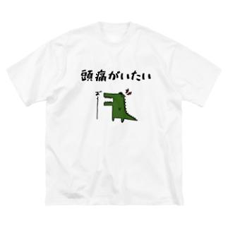 頭痛がいたい(ワニ) Big silhouette T-shirts
