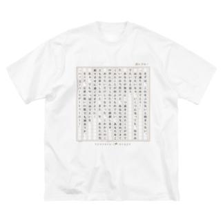 【誕生日祝い/シンプル】お誕生日おめでとう小説 Big Silhouette T-Shirt