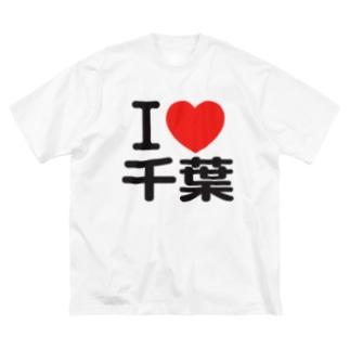 I LOVE 千葉 / I ラブ 千葉 / アイラブ千葉 / I LOVE Tシャツ Big Silhouette T-Shirt