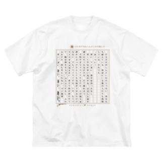 【夏】暑い。マジ無理。暑すぎ!夏すぎ!小説 Big Silhouette T-Shirt