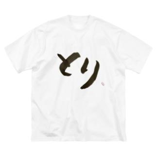 とりシリーズ Big silhouette T-shirts