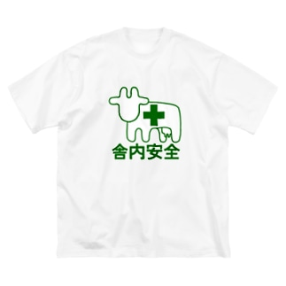舎内安全 Big T-shirts