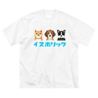 イヌホリック(3匹) Big silhouette T-shirts