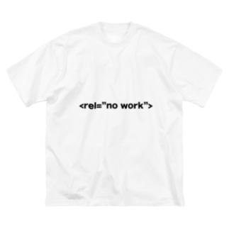 働きたくないTシャツ(HTML・リンク) Big T-shirts