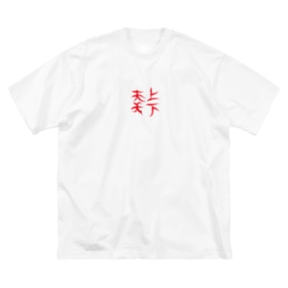 天上天下 Big silhouette T-shirts