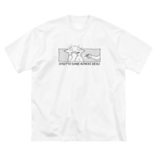 ちょっとだけこわいです Big Silhouette T-Shirt