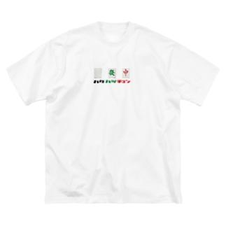 ドット絵ハクハツチュン(文字入り) Big silhouette T-shirts