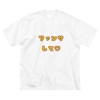 ファンサして♡(メンカラ オレンジ) Big T-shirts