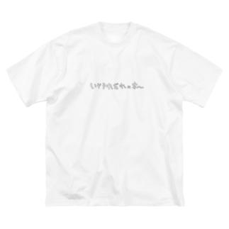 いやそれだれの字〜 Big silhouette T-shirts