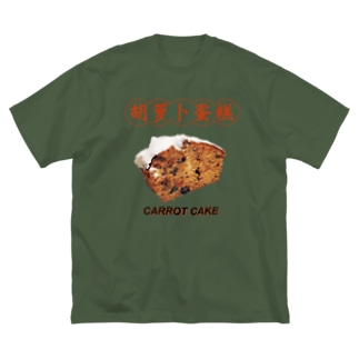 Carrot Cake てぃ〜 Big silhouette T-shirts