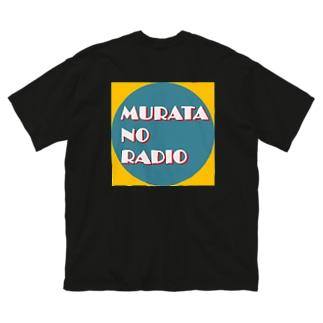 ムラタのサムネ(ローマ字表記) Big silhouette T-shirts