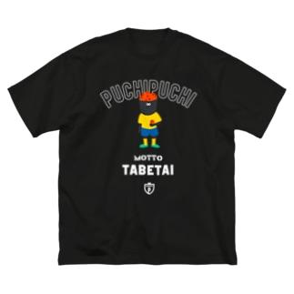 ぷちぷち Big silhouette T-shirts