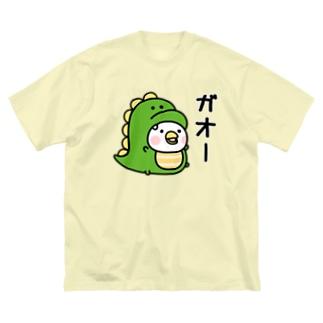 ちびトリ(恐竜) Big silhouette T-shirts