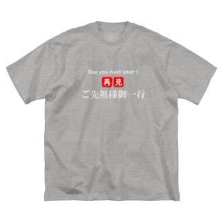 送り盆(白)-シハンドキショウ Big silhouette T-shirts
