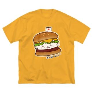 はんばーにゃー Big silhouette T-shirts