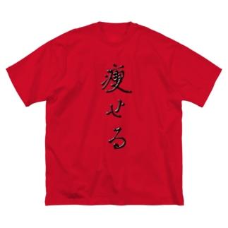 痩せる Big silhouette T-shirts