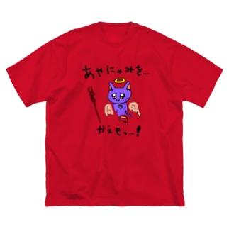 シンジくんに憧れたねこにゃん Big silhouette T-shirts