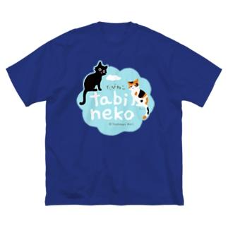たびねこマーク(ミズイロ) Big silhouette T-shirts