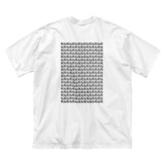 みんなしね Big silhouette T-shirts