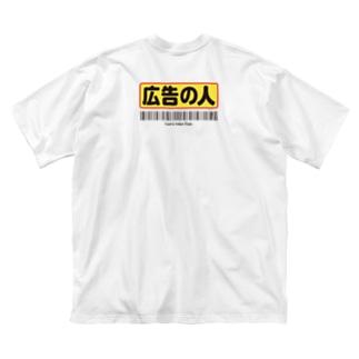 広告の人 Big Silhouette T-Shirt