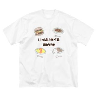 いっぱい食べる君が好き Big silhouette T-shirts