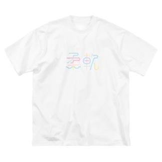 柔軟 Big silhouette T-shirts
