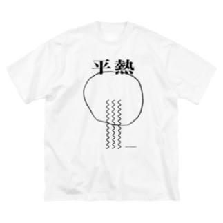 平熱 Big silhouette T-shirts
