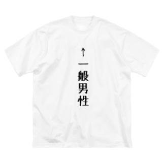 ←一般男性 Big silhouette T-shirts