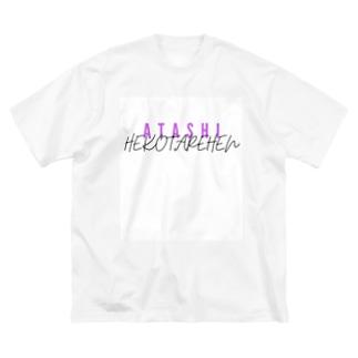 へこたれへんTシャツ Big silhouette T-shirts