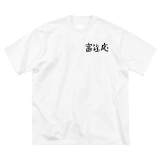 富荘応 フソウオウ  Big silhouette T-shirts