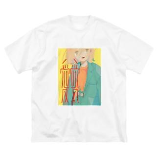 愛を教えて Big silhouette T-shirts