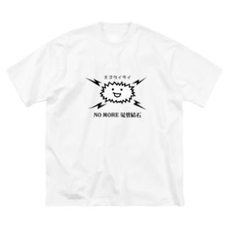 魔石ちゃんTシャツ Big silhouette T-shirts