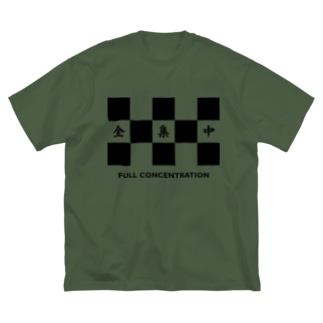 全集中 Big silhouette T-shirts