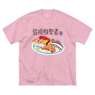 密です(繁体中文バージョン) Big silhouette T-shirts