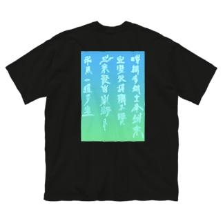 模写。 Big silhouette T-shirts