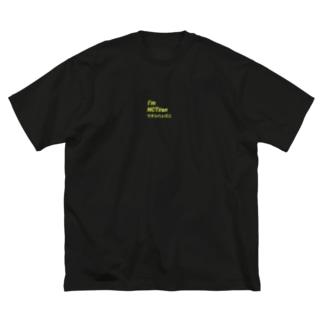 ワタシハシズニ(バックプリント有) Big silhouette T-shirts