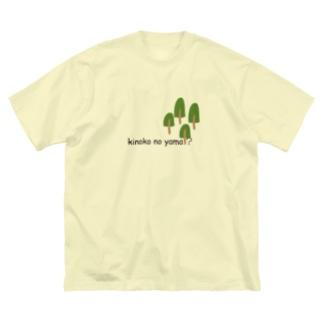 きのこのやま? Big silhouette T-shirts