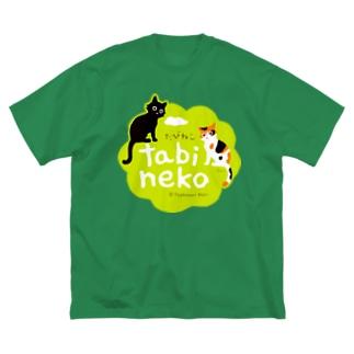 たびねこマーク(キミドリ) Big silhouette T-shirts