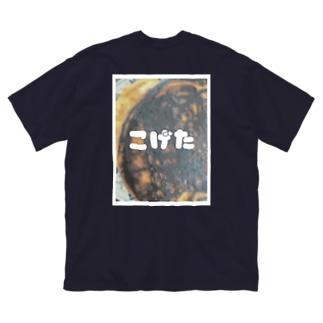 こげたホットケーキのビッグシルエットTシャツ Big silhouette T-shirts
