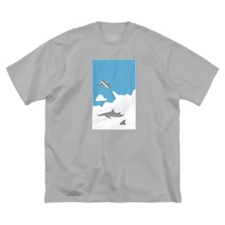 雲間のサメジェット〜さて、どのサメさんがいちばん大きい? Big silhouette T-shirts