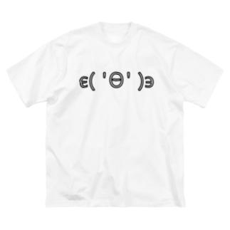 フグ Big silhouette T-shirts