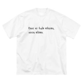 Onni ei tule etsien, vaan eläen. Big silhouette T-shirts