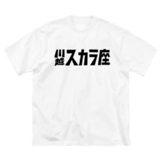1000円の寄付・川越スカラ座(黒) Big silhouette T-shirts