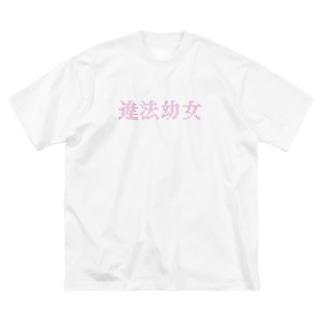 ドット懺悔 Big Silhouette T-Shirt
