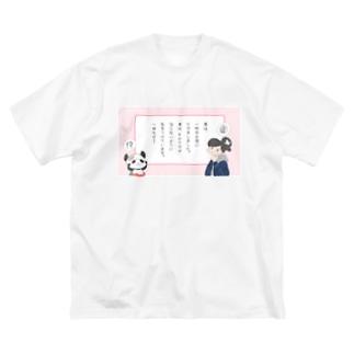 『治したがらない男』 Big silhouette T-shirts